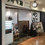 ダイキ麺 - 2017年7月。訪問