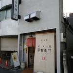 69864255 - 店構え