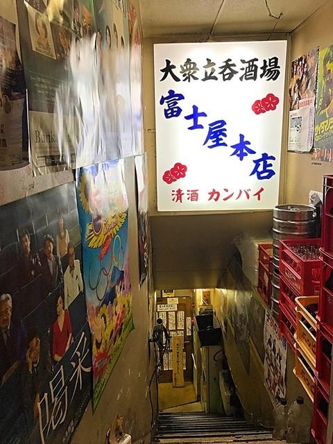 「富士屋本店」の画像検索結果