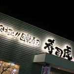 69868129 - 寿司虎 新別府本店(宮崎県宮崎市新別府町土田)外観
