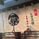 一平 - 一平(宮崎県宮崎市松山)暖簾