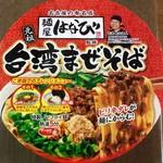 麺屋 はなび - サークルK・サンクス・ファミマ限定販売。2017/6/20販売開始。