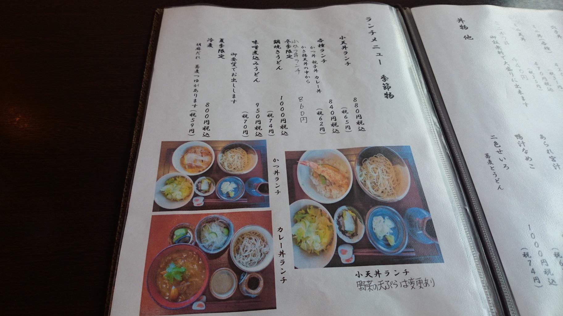 石臼挽き手打ちそば 藤茂登 name=