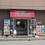 きんれいぼく堂 - 2017/07/10撮影
