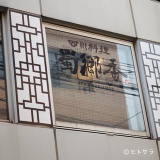 夫婦ふたりで切り盛りする、四川料理の小さな実力店