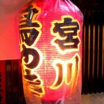 鳥やき 宮川 - ◆赤提灯