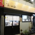 69878736 - お店はビルの1F部分ですがウッディな看板でカフェのような外観です!