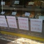 まんぷく亭 - 惣菜は金曜日サービスデー全品100g100円
