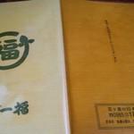 69881184 - メニュー表紙