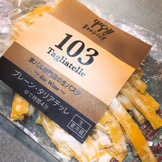 当店オリジナル生パスタ麺「家バル専門店の生パスタ」