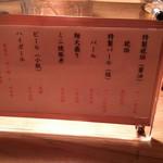 楽観 NISHIAZABU GOLD - メニュー