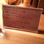 楽観 NISHIAZABU GOLD - メニュー2