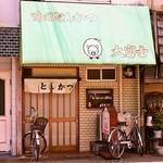 大富士 - お店 外観