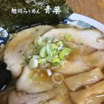 旭川らぅめん青葉 本店 - 醤油チャーシュー950円