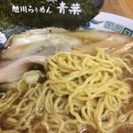 旭川らぅめん青葉 本店 - 醤油チャーシューの麺