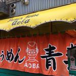 旭川らぅめん青葉 本店 - お店の暖簾