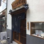しながわ翁 - 店舗外観 2017年7月