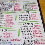 Erupisu - メニュー