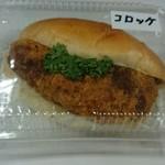 南の麦 - コロッケパン(税込200円)