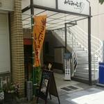 南の麦 - 店の出入口