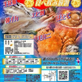 15日間限定で五稜郭ガーデンに出店!生牡蠣、毛ガニ食べ放題!