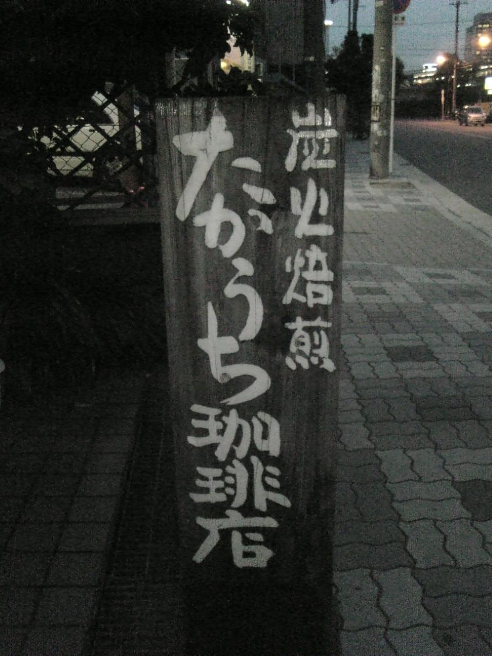 たかうち珈琲店