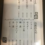 69900074 - メニュー4