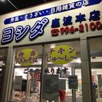 ヨシダ - 外観写真: