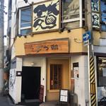 Utsuwa - 2017年7月。訪問
