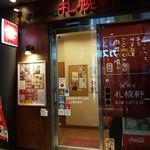 札幌軒 - 【2017/7】店舗入り口