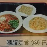 天香一 - 満腹定食 980円