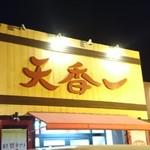 天香一 - 店外観