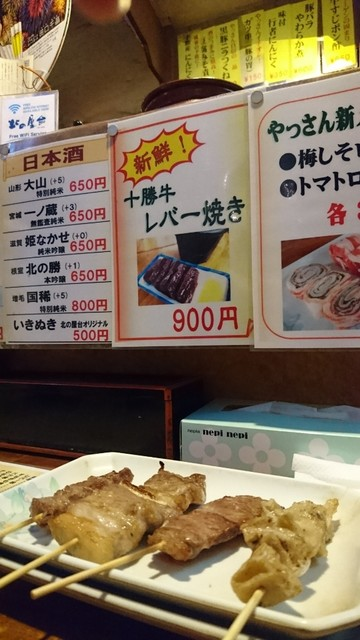 串のやっさん>