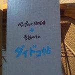 Daidokochou - かわいい看板