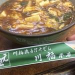 川福 - スーラータンメンうどん