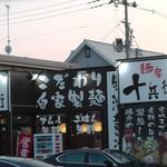 麺房 十兵衛 - H29年7月、店舗外観