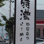 麺房 十兵衛 - 看板