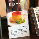 タジマコーヒー - これが超オススメです♪
