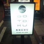 6992376 - 博多GOTOKU