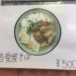 皆愛屋 - ゆし豆腐そばに三枚肉とかまぼこがのったものが皆愛屋そばです