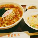 華王飯店 -
