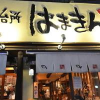 はまきん - 海の台所はまきんはドトールコーヒー様の隣、池下駅から徒歩1分かかりません!