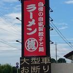 ラーメン丸徳 -