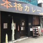 69934694 - 大阪市営地下鉄 天神橋筋六丁目駅 12番出口から東に50mのところにあるカレー屋さんです
