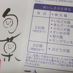 一心堂 - フルーツ大福 賞味期限