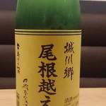 日本酒バー オール・ザット・ジャズ - 城川郷 尾根越えて