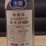 日本酒バー オール・ザット・ジャズ - 初雪盃