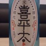 日本酒バー オール・ザット・ジャズ - 喜平太