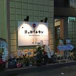 鳥焼き酒場 ヨッカイチキン -