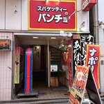 スパゲッティーのパンチョ - スパゲッティのパンチョ 渋谷店 道玄坂とマークシティの中間にあるビルの地下1階にあります